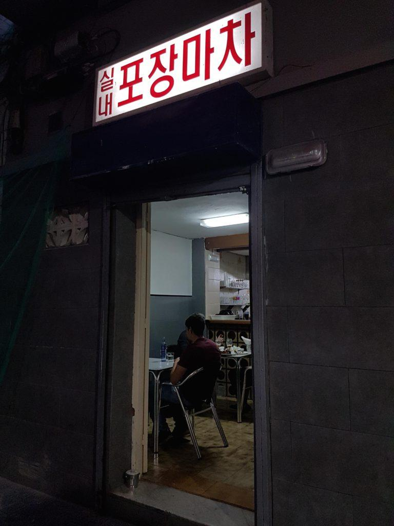 Kim's Pojangmacha entrada